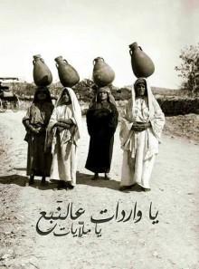 فلسطينيات في زمن النكبة الفلسطينية عام 1948
