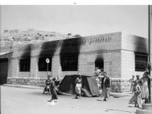 احراق بنك البريد في مدينة الخليل زمن الانتداب البريطاني في فلسطين