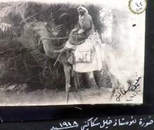 صورة نادرة للأستاذ خليل السكاكيني
